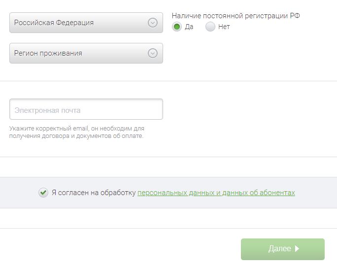 миг кредит отзывы клиентов 2020 новосибирск
