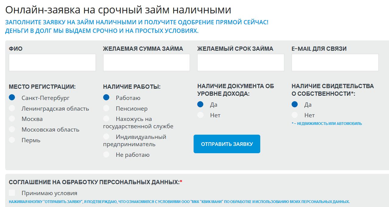 кредит европа банк оформить заявку на кредит наличными онлайн